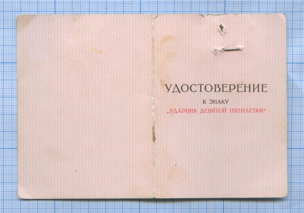 Знак «Ударник 9-й пятилетки» (судостоверением) (СССР)