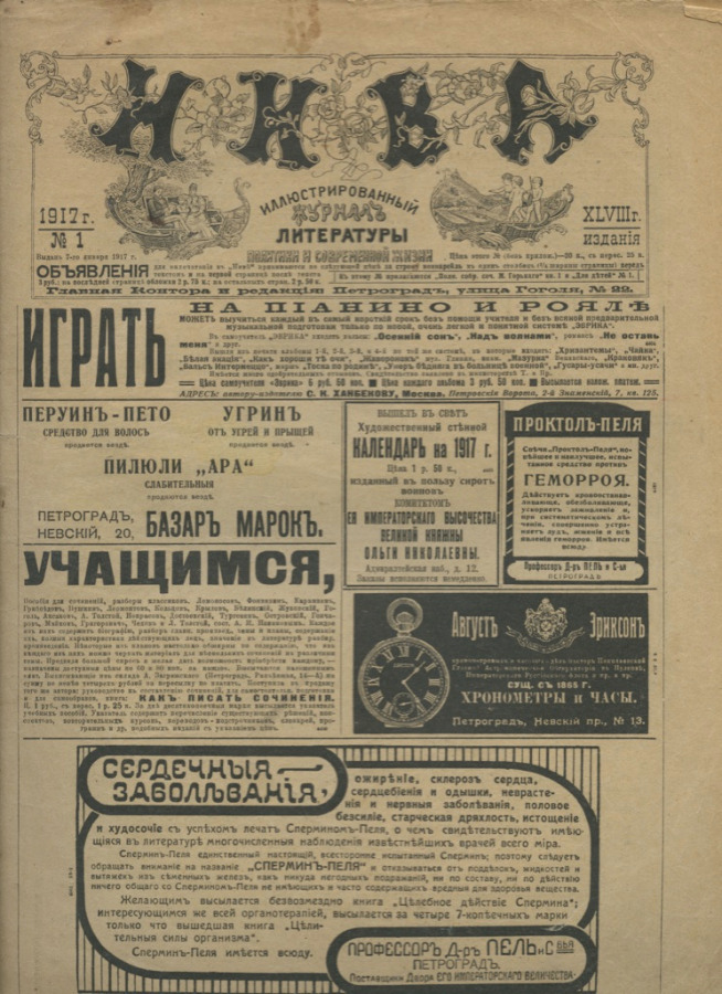 Журнал «Нива», выпуск №1 (20 стр.) 1917 года (Российская Империя)