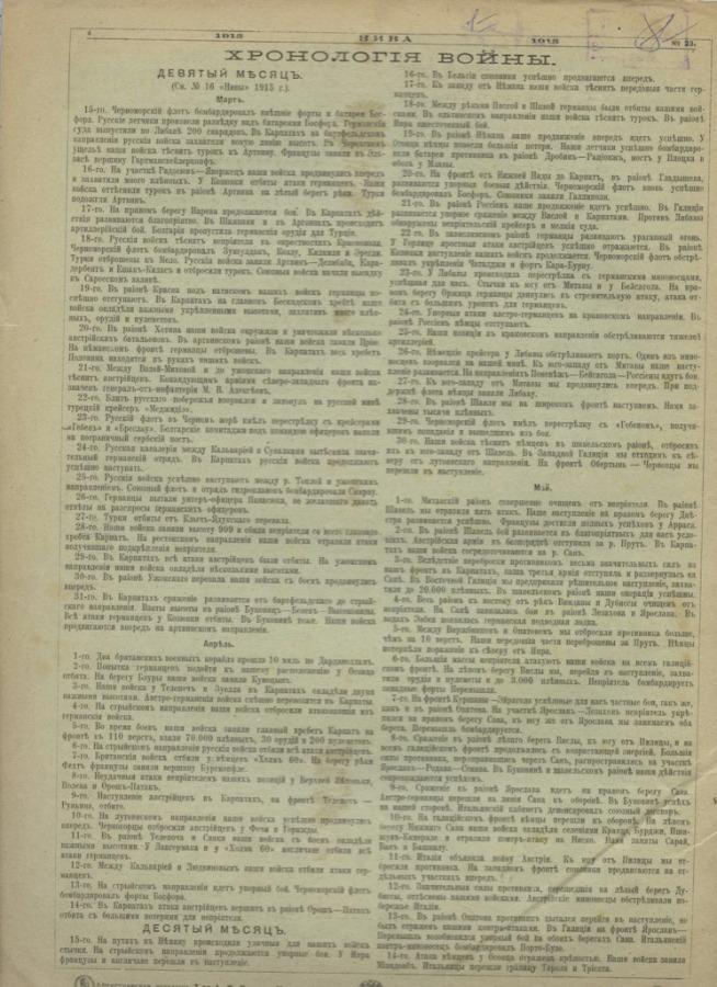 Журнал «Нива», выпуск №23 (24 стр.) 1915 года (Российская Империя)