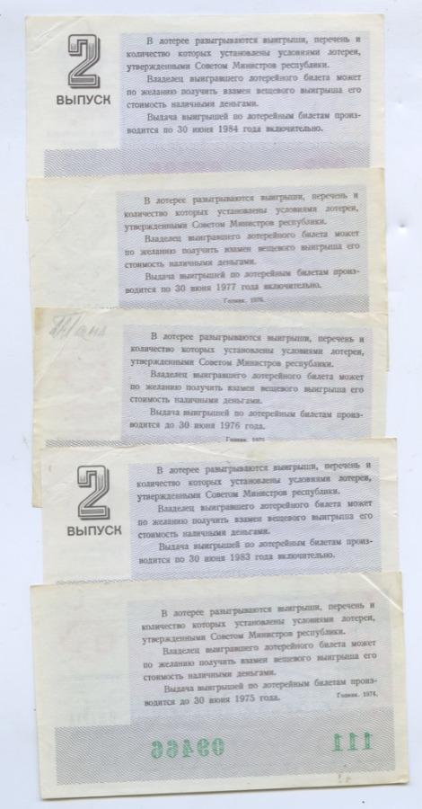 Набор лотерейных билетов «8 марта» (СССР)