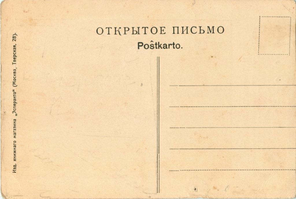Открытое письмо «Л.Н. Толстой обЭсперанто» (Российская Империя)