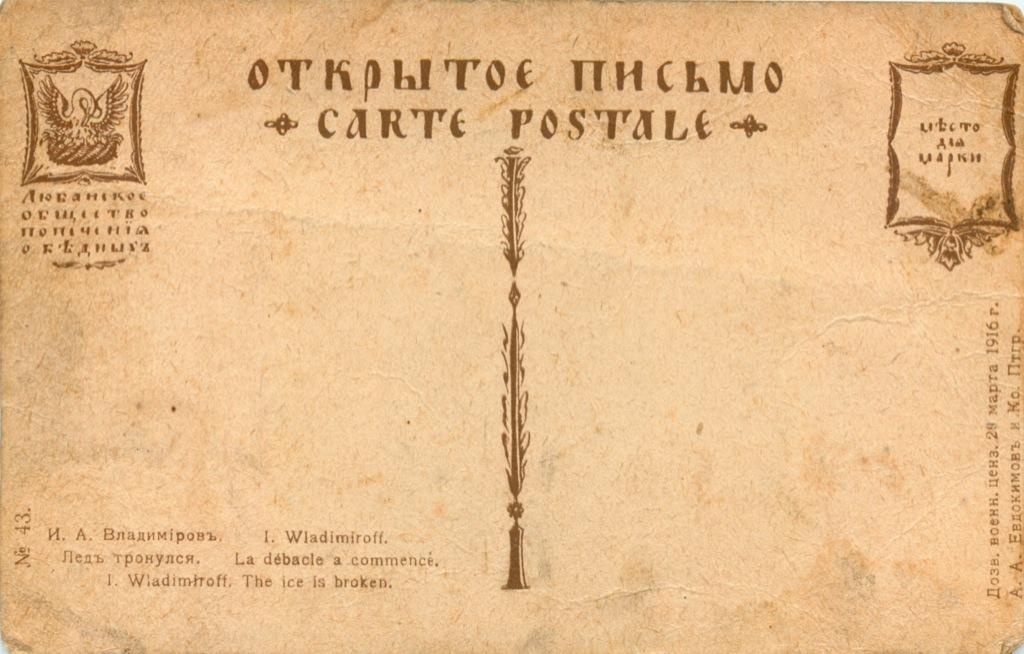 Открытое письмо 1916 года (Российская Империя)