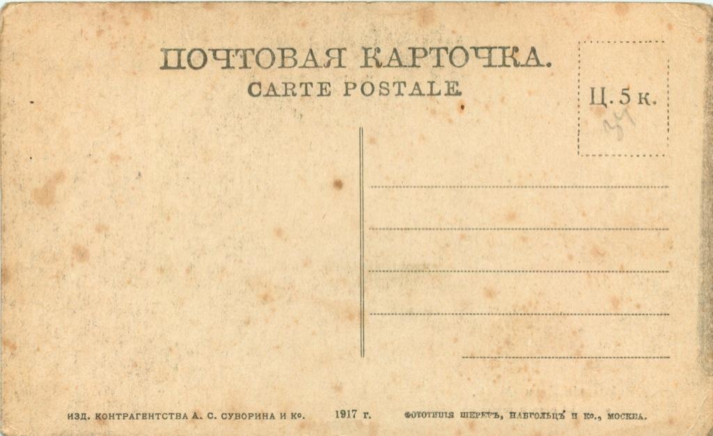 Почтовая карточка 1917 года (Российская Империя)