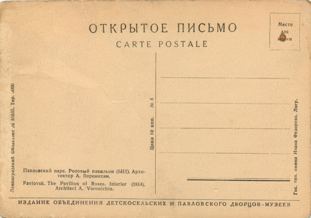 Открытое письмо «Павловский парк. Розовый павильон» (СССР)