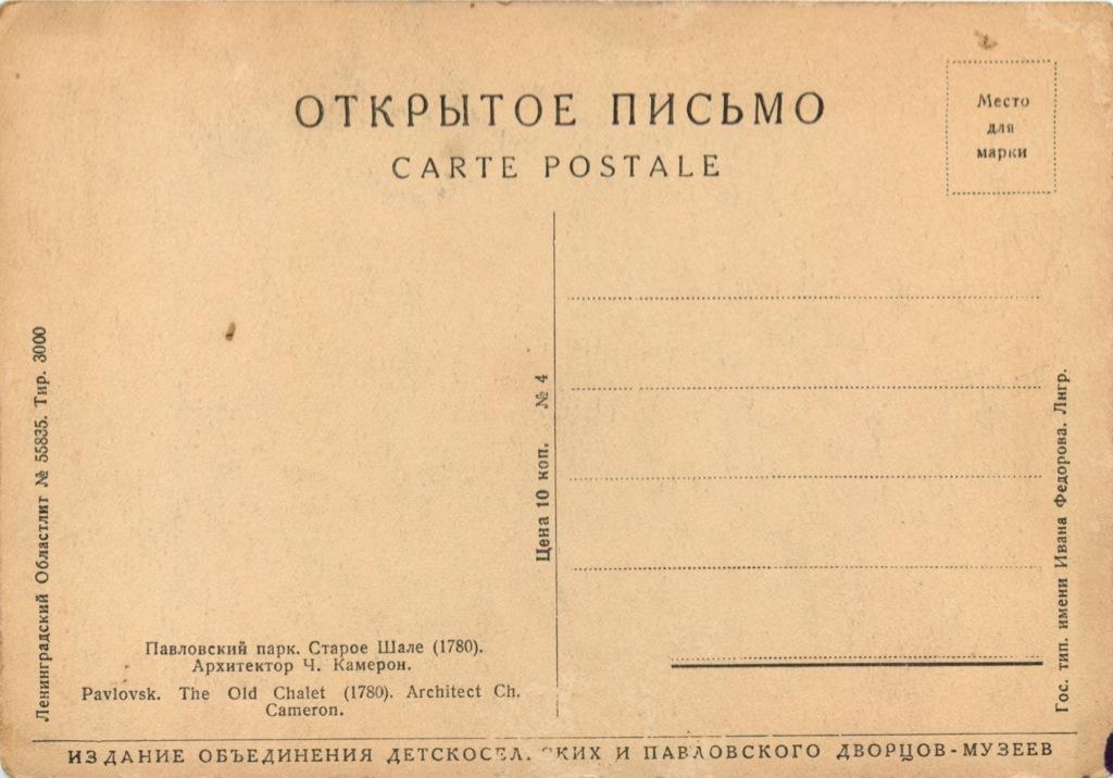 Открытое письмо «Павловский парк. Старое Шале» (СССР)