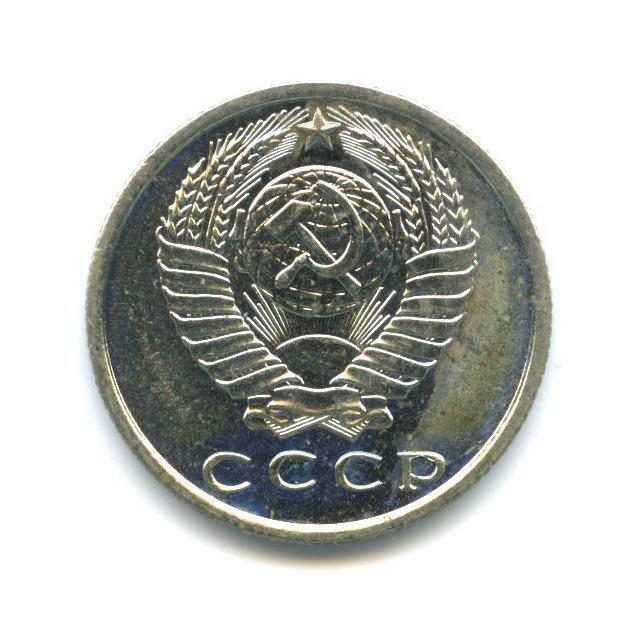 15 копеек 1967 года (СССР)
