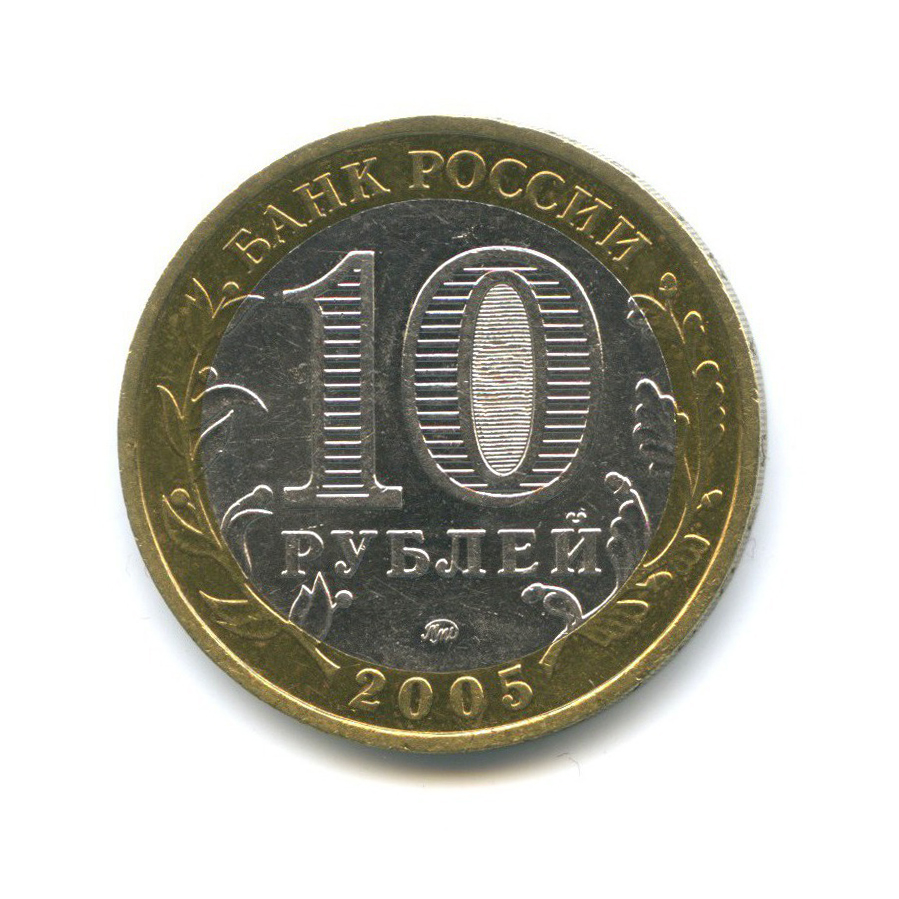 10 рублей — Российская Федерация - Город Москва 2005 года (Россия)