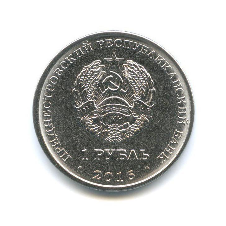 1 рубль - Знаки зодиака - Водолей, Приднестровье 2016 года