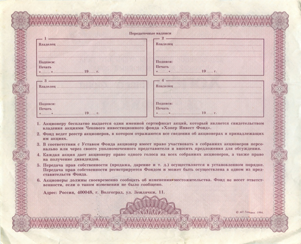 10000 рублей (сертификат акций ОАО «Хопер Инвест Фонд») 1994 года (Россия)