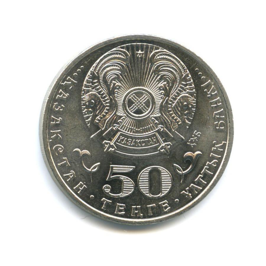 50 тенге - 100 лет содня рождения Ермухана Бекмаханова 2015 года (Казахстан)