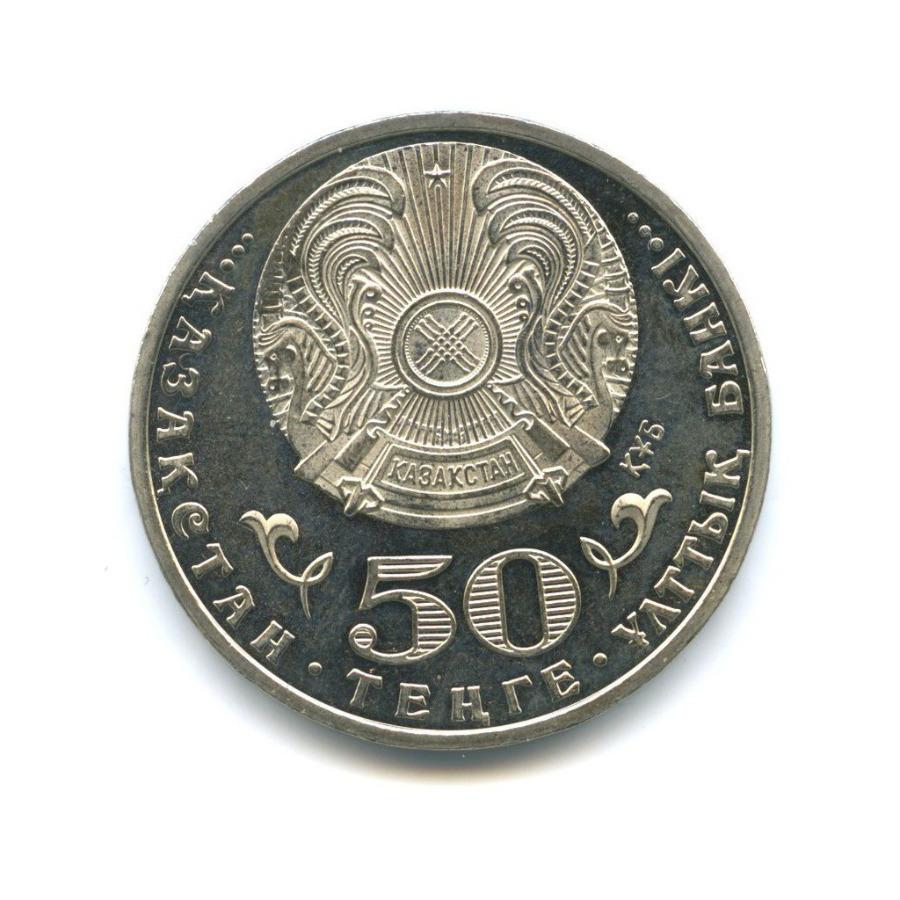 50 тенге - 70 лет Великой Победы (1941-1945) 2015 года (Казахстан)