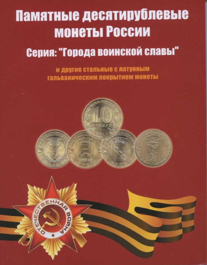 Набор монет 10 рублей — Города воинской славы (вальбоме) 2010-2015 (Россия)