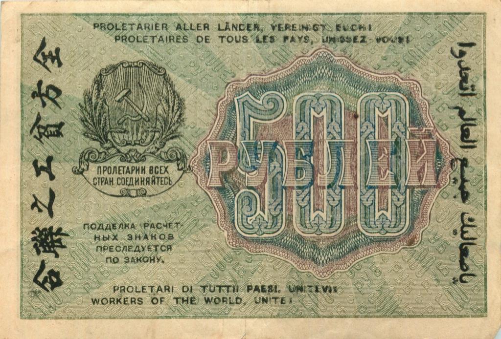 500 рублей 1919 года (СССР)