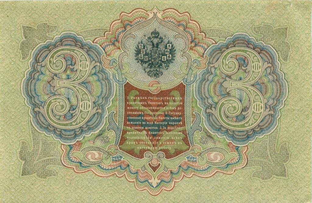 3 рублей 1905 года Шипов (Российская Империя)