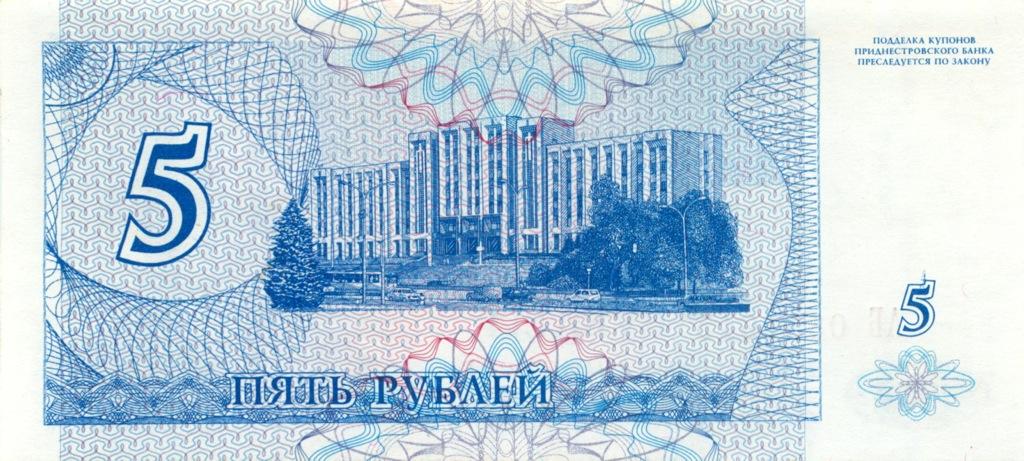 5 рублей, купон (Приднестровье) 1994 года
