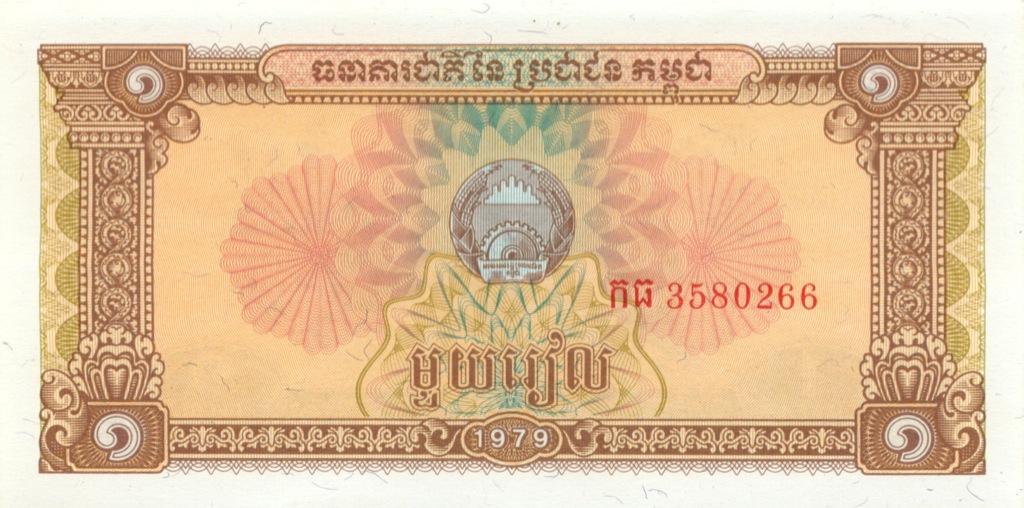 1 риель 1979 года (Камбоджа)