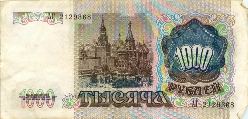 1000 рублей 1991 года (СССР)