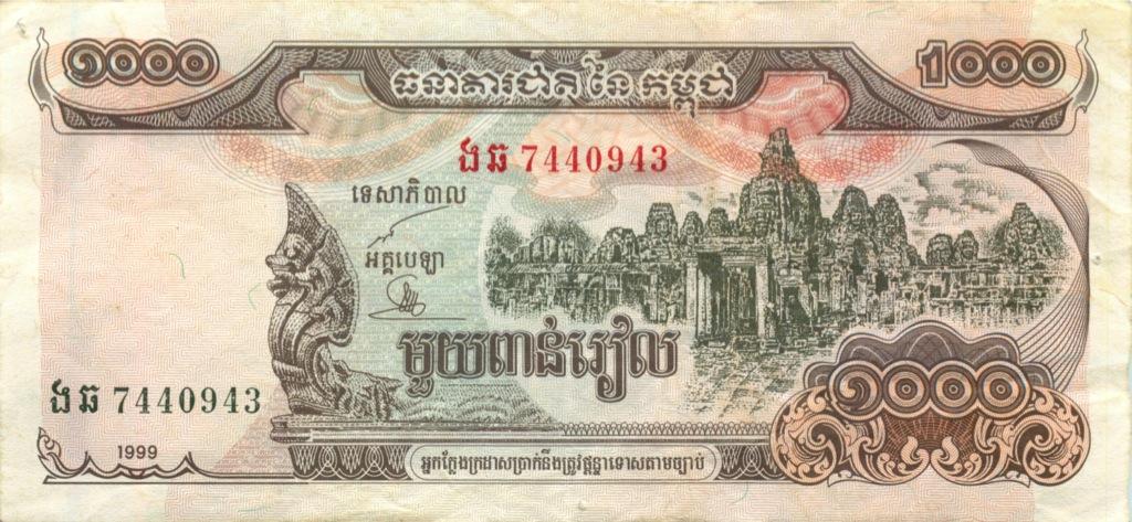 1000 риелей 1999 года (Камбоджа)
