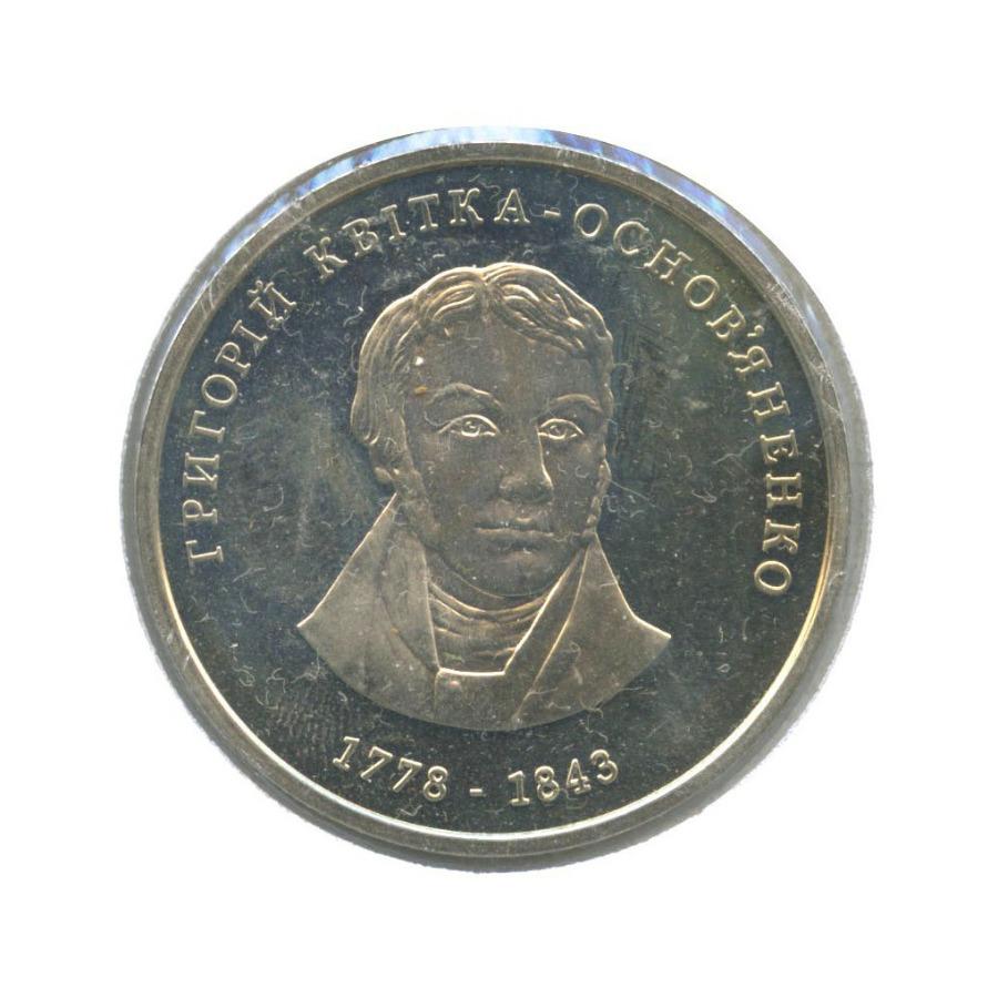 2 гривны — 230 лет содня рождения Григория Федоровича Квитка-Основьяненко (вхолдере) 2008 года (Украина)