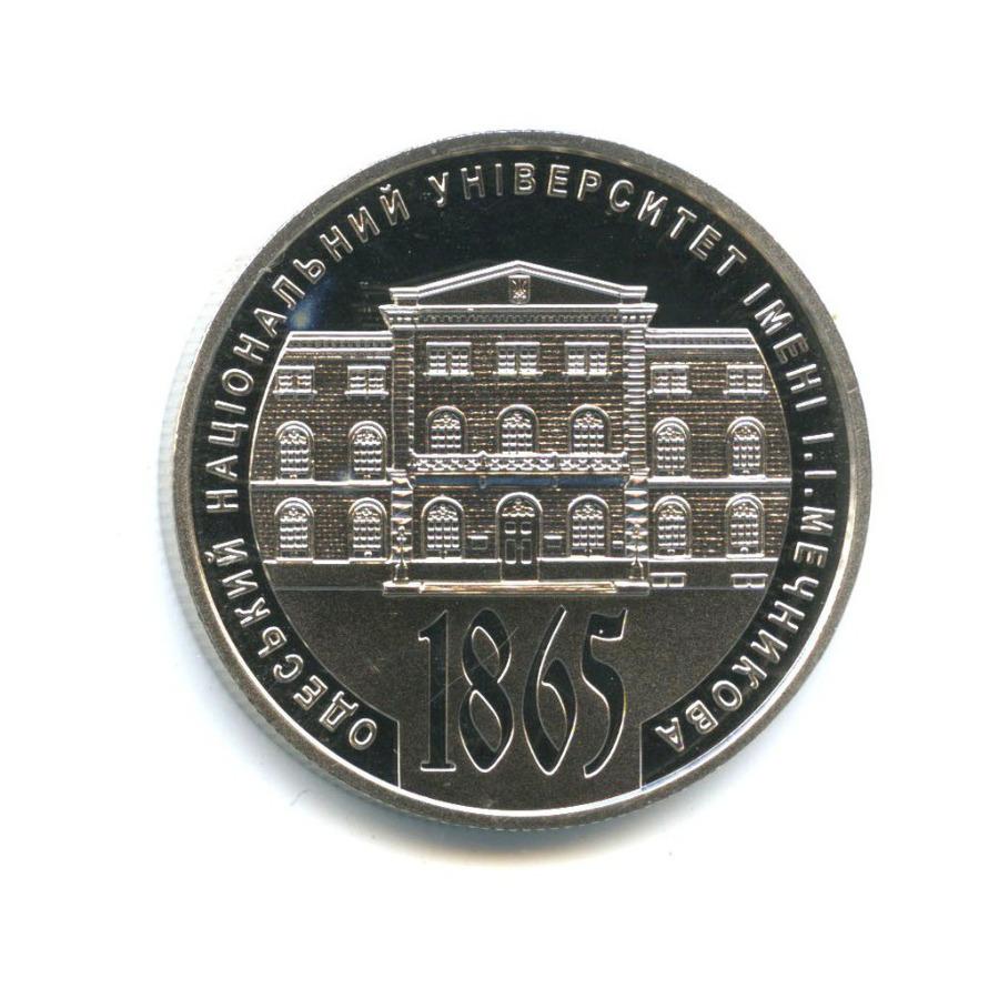 2 гривны - Одесский национальный университет им. Мечникова 2015 года (Украина)