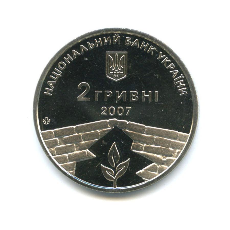 2 гривны — 100 лет содня рождения Петра Григорьевича Григоренко 2007 года (Украина)