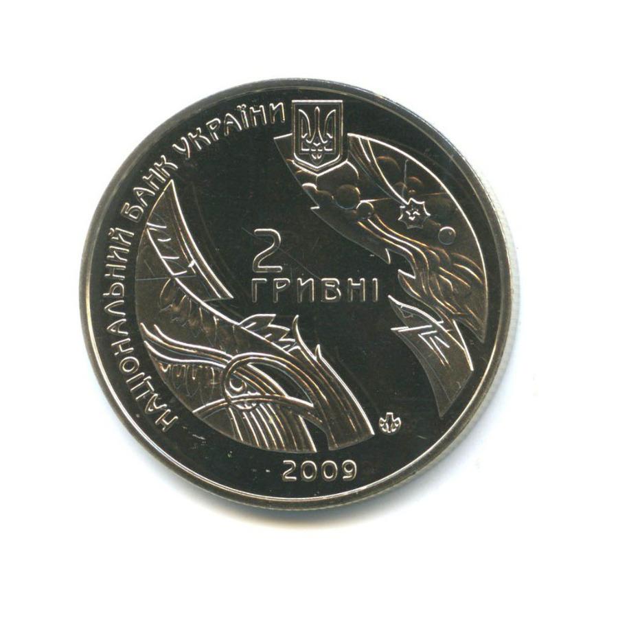 2 гривны — 100 лет содня рождения Богдана-Игоря Васильевича Антонича 2009 года (Украина)