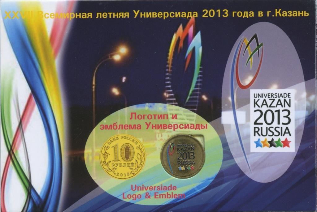 Набор монет 10 рублей — Универсиада вКазани 2013 - Эмблема и Талисманы, вцвете (2 шт., вальбоме) 2013 года (Россия)