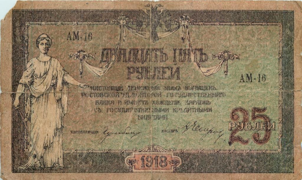 25 рублей (Ростов-на-Дону) 1918 года
