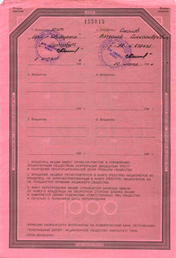 1000 рублей (акция ОАО «Двадцатый Трест») 1993 года (Россия)