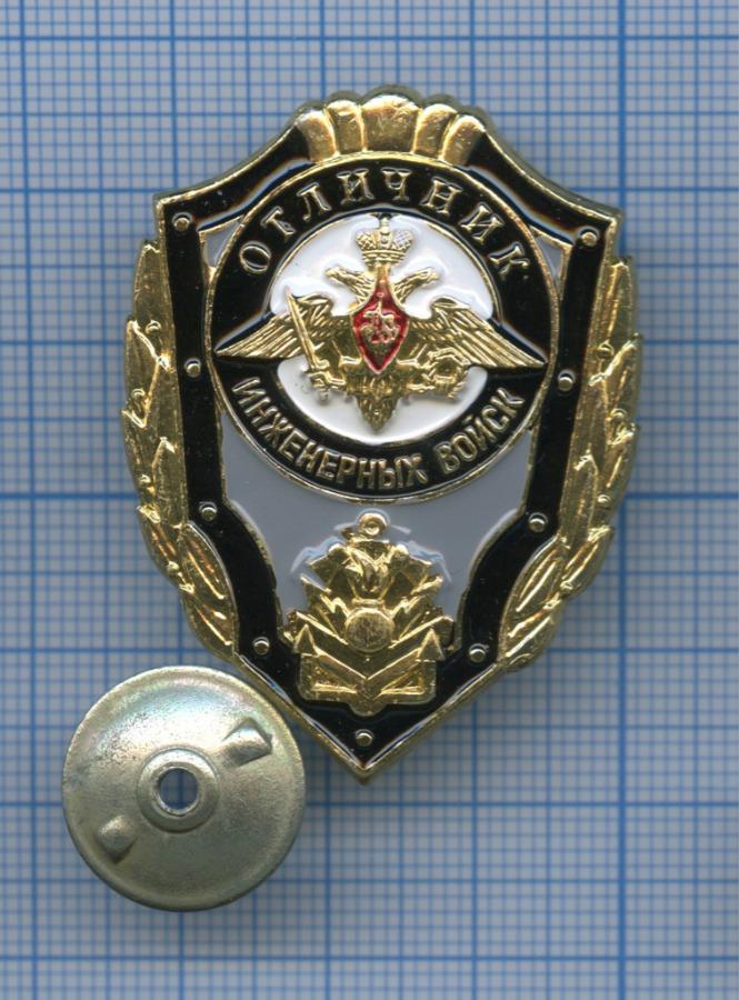 Знак «Отличник инженерных войск» (Россия)