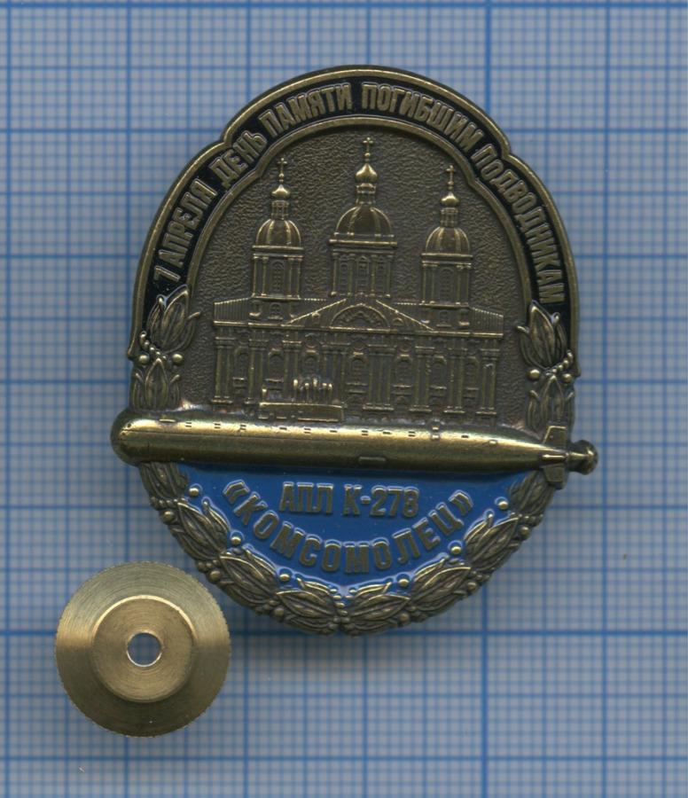 Знак «7 апреля - день памяти погибшим подводникам, АПЛ К-278 «Комсомолец» (Россия)