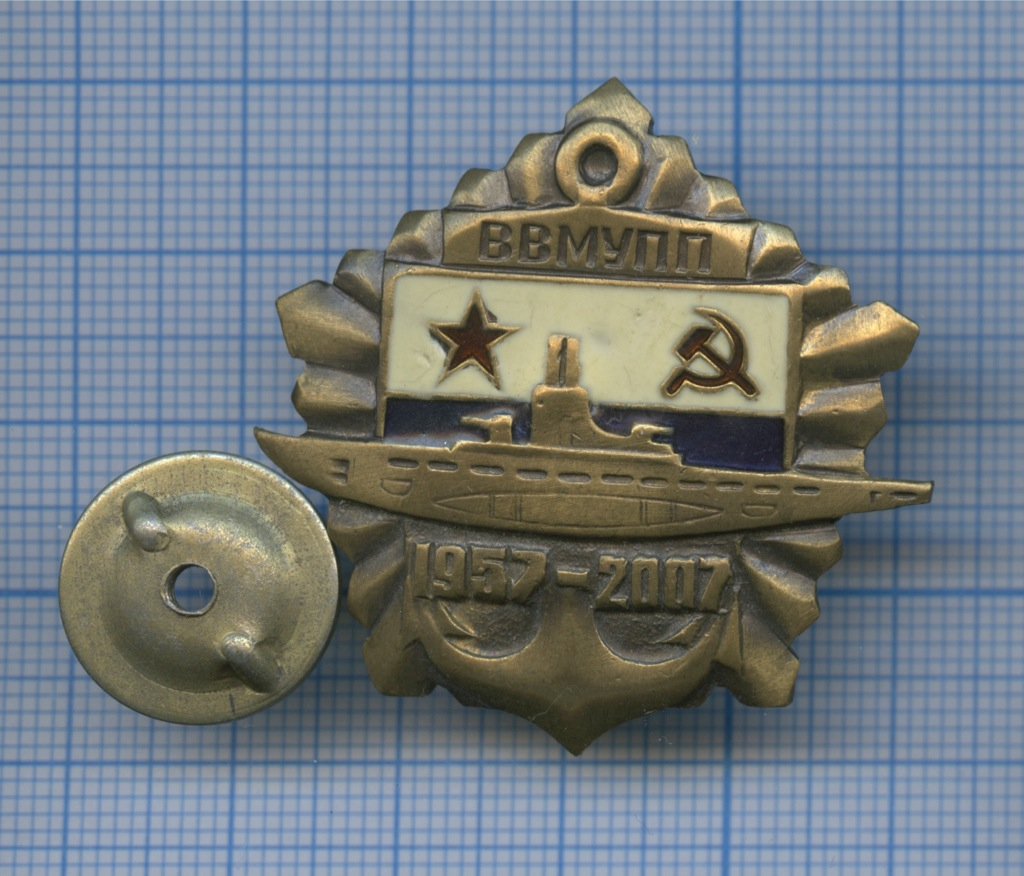 Знак «50 лет ВВМУПП» 2007 года (Россия)