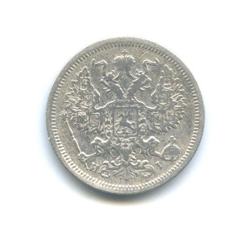 20 копеек 1875 года СПБ HI (Российская Империя)