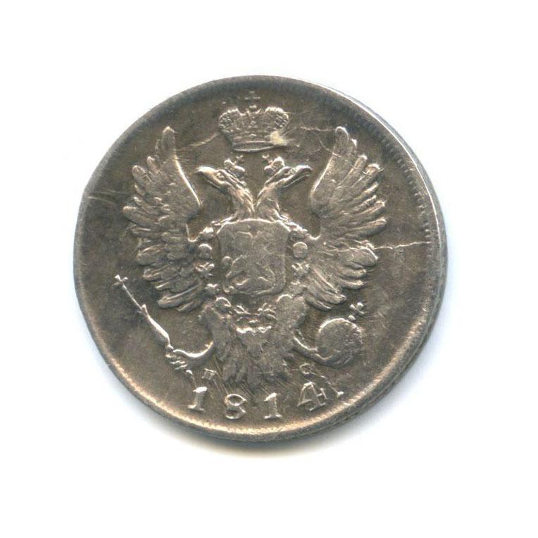 20 копеек 1814 года СПБ ПС (Российская Империя)