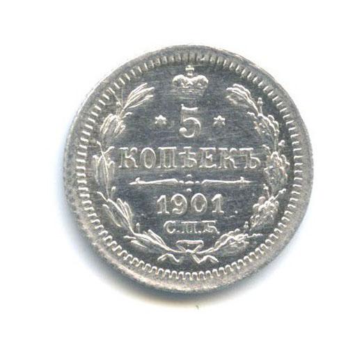 5 копеек 1901 года СПБ ФЗ (Российская Империя)