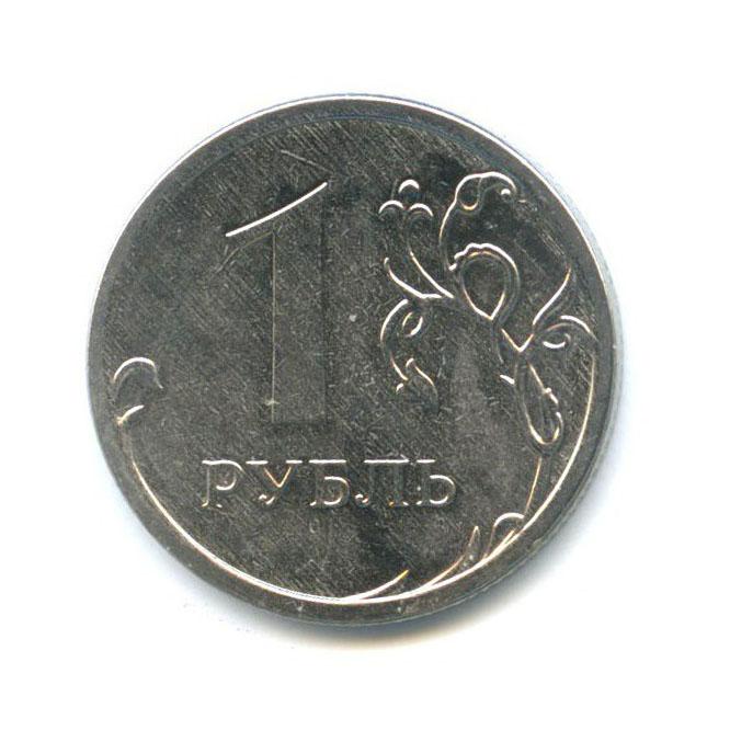 1 рубль (брак - одинаковые стороны) (Россия)