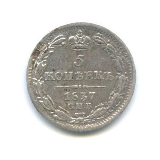 5 копеек 1837 года СПБ НГ (Российская Империя)