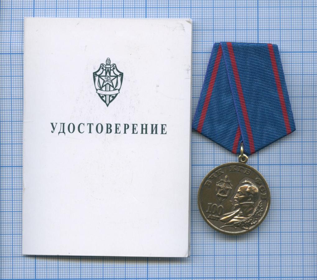 Знак «100 лет ВЧК КГБ ФСБ» (судостоверением) (Россия)