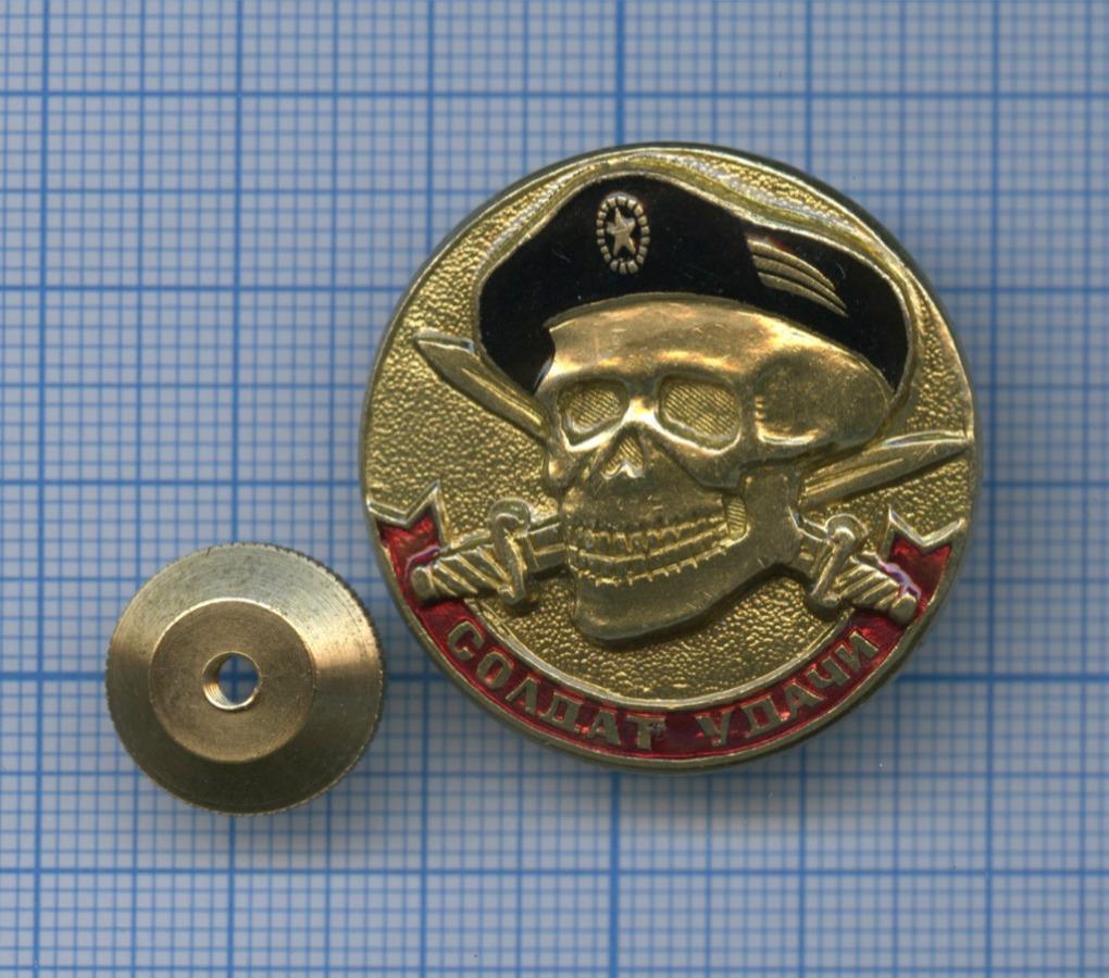 Знак «Солдат удачи» (Россия)