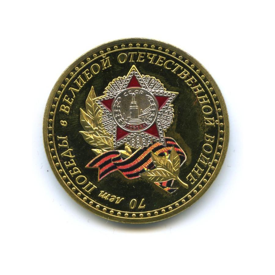 Жетон «70 лет Победы вВеликой Отечественной войне»