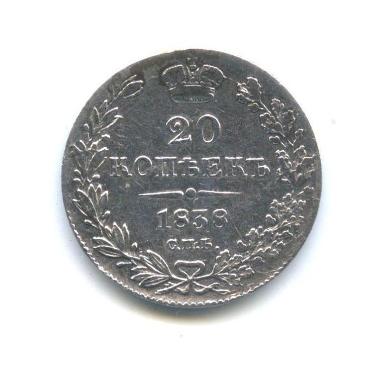 20 копеек 1838 года СПБ НГ (Российская Империя)