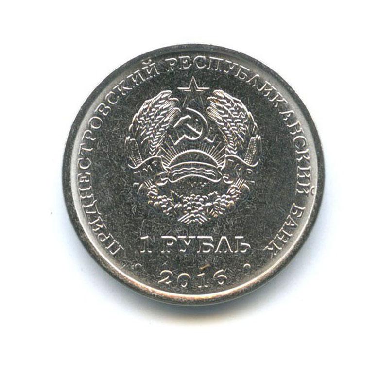 1 рубль - Знаки зодиака - Водолей (Приднестровье) 2016 года