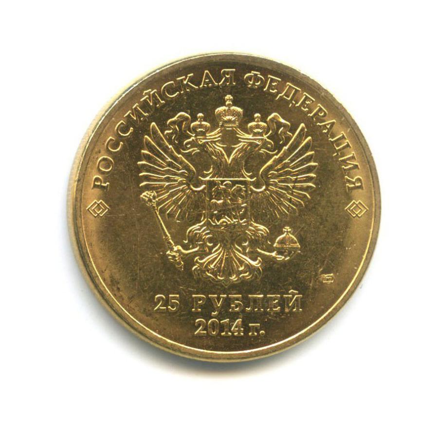 25 рублей — XIзимние Паралимпийские Игры, Сочи 2014 - Талисманы, позолота 2014 года (Россия)