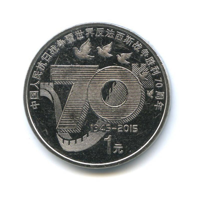 1 юань - 70 лет Победы 2015 года (Китай)