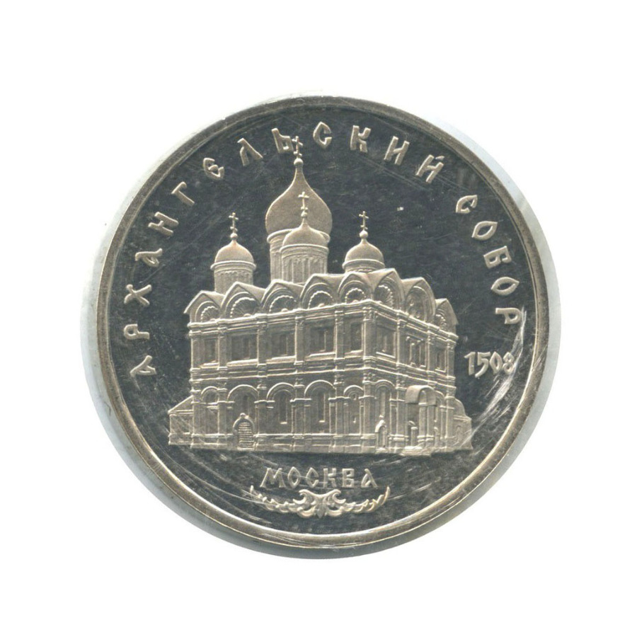 5 рублей — Архангельский Собор, г. Москва (взапайке) 1991 года (СССР)