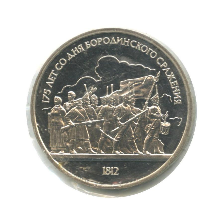 1 рубль — 175 лет содня Бородинского cражения, Барельеф (в запайке) 1987 года (СССР)