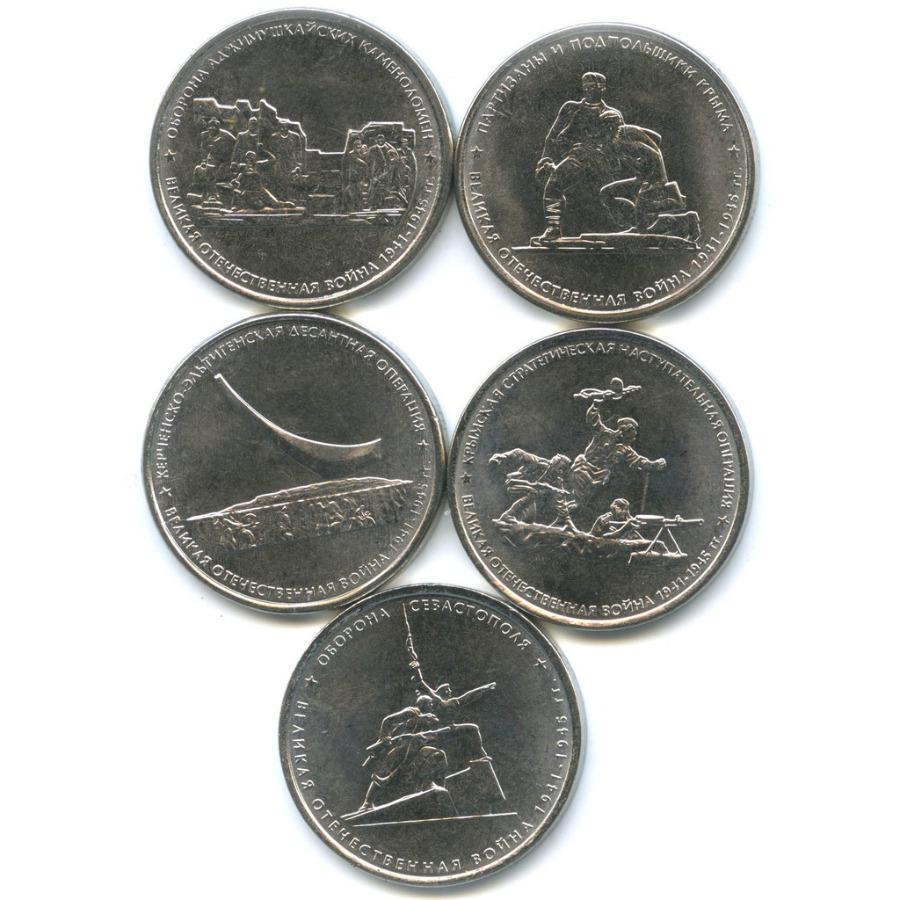 Набор монет 5 рублей - Великая Отечественная война 1941-1945 2015 года (Россия)