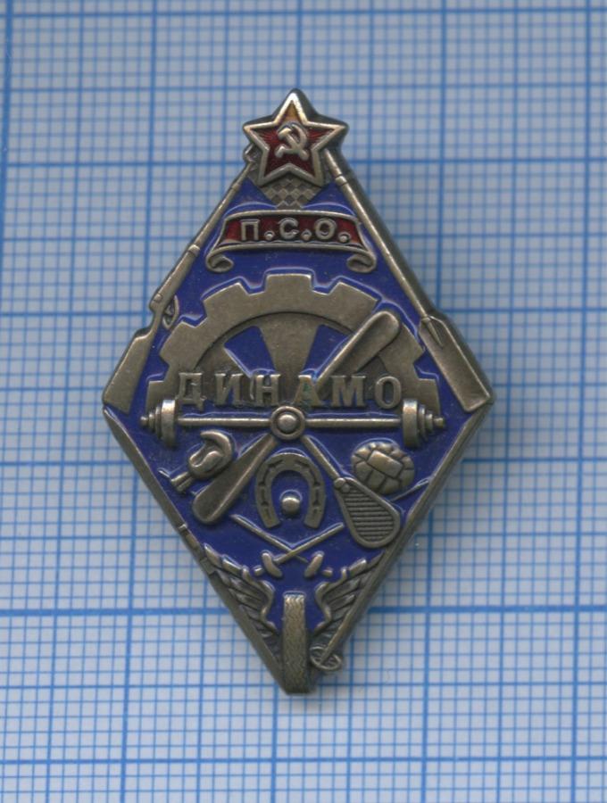 Знак «П.С.О. Динамо» (латунь, эмаль) (СССР)