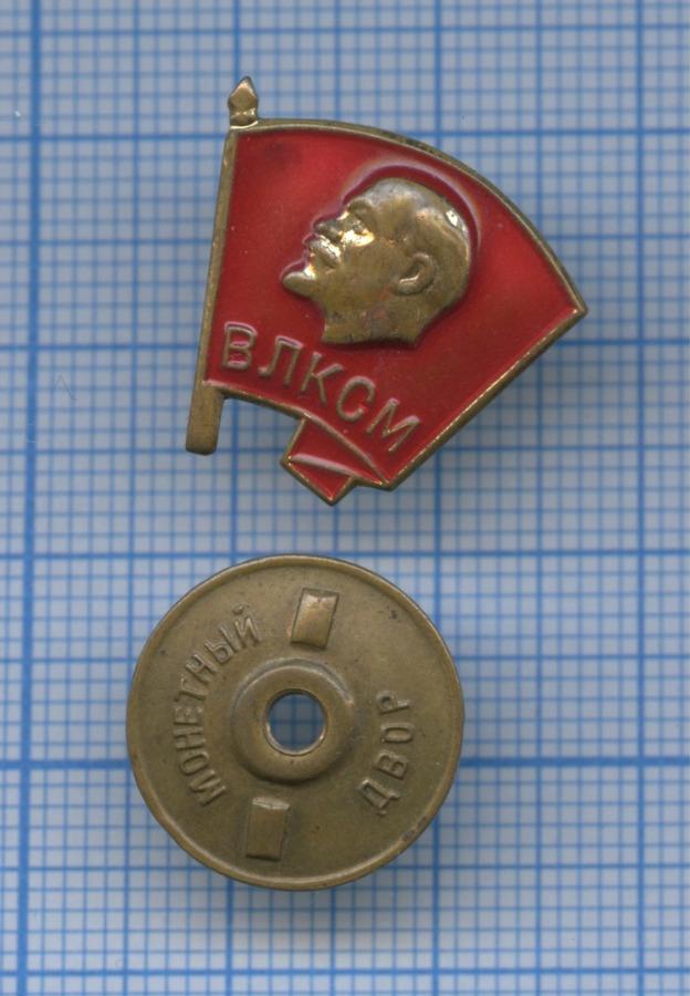 Знак «ВЛКСМ» (латунь, тяжелый) ММД (СССР)