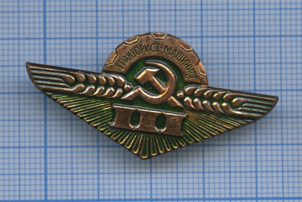 Знак «Тракторист-машинист», 3-я степень (латунь) (СССР)